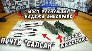 Новые Поезда Фикс Прайс - Паровозики и железная дорога Fix Price