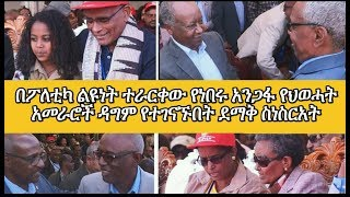 Emotional Reunion Moment of Veteral TPLF leaders