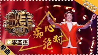 """Sam Lee - Chi Xin Jue Dui 《痴心绝对》   """"Singer 2018"""" Episode 2【Singer Official Channel】"""