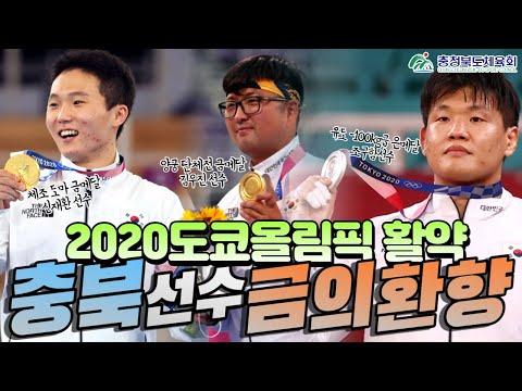 2020도쿄올림픽 충북선수 금의환향 (김우진선수, 신재환선수, 조구함선수)