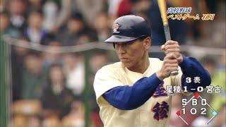 2015/07/17 松井秀喜 高校野球 ベストゲーム 星稜 vs. 宮古