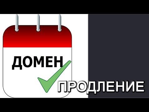 #3 Как заранее продлить регистрацию домена на следующий год. Заявка на продление