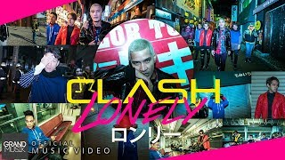LONELY - CLASH (ロンリー) [Official MV]