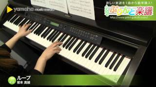 ループ / 坂本 真綾 : ピアノ(ソロ) / 中級