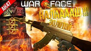 Warface: АК 47 GOLD - В ТОЧКУ!!!
