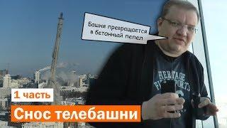 Снос недостроенной телебашни в Екатеринбурге. Прямой эфир