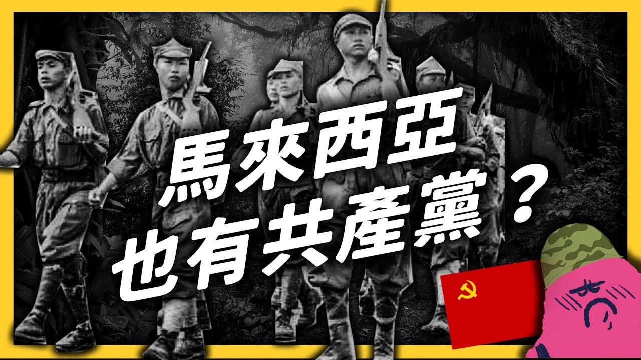 總書記是三面諜,還在叢林裡打了40年游擊戰!馬來西亞共產黨究竟是什麼神秘的組織?|志祺七七