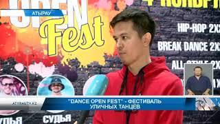 """""""Dance open fest"""" - фестиваль уличных танцев"""