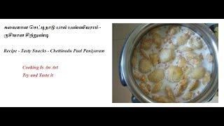 Recipe Tasty Chettinadu Milk Paniyaram   சுவையான செட்டிநாடு பால் பணியாரம்