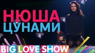 Нюша - Цунами [Big Love Show 2017]