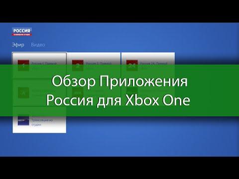 Обзор Приложения - Россия для Xbox One