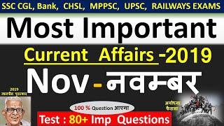 Current affairs : November 2019 | Important current affairs 2019 |  latest current affairs Quiz
