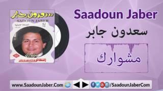 اغاني حصرية Saadoun Jaber - Meshwarak سعدون جابر - مشوارك سعدون جابر تحميل MP3