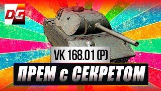 VK 168.01 (P) - Прем с Секретом.