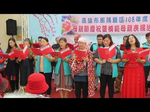 那瑪夏區公所108年度母親節暨模範媽媽表揚活動-一件禮物