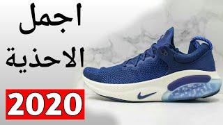 اجمل و اروع الاحذية لسنة 2020|best sneakers for 2020