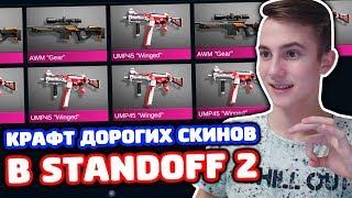 КРАФТ ДОРОГИХ СКИНОВ В STANDOFF 2!