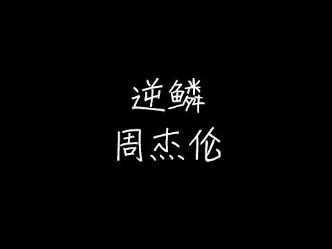 周杰伦 - 逆鳞 (动态歌词)