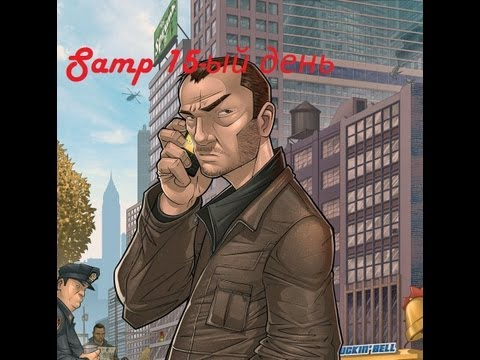 Безысходность | SAMP 15-ый день