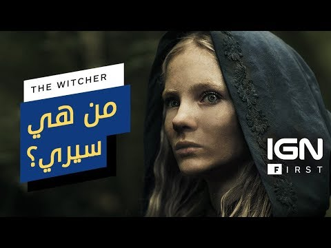 The Witcher   من هي سيري – IGN First
