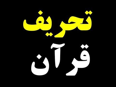 عبدالکریم سروش: قرآن چگونه پدید آمد؟ - آیا قرآن تحریف شده است؟