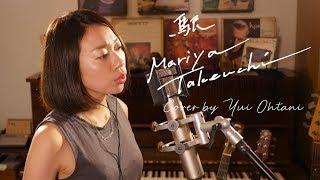 「駅」竹内まりや Eki / Mariya Takeuchi  Unplugged cover by Yui Ohtani
