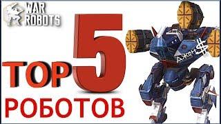 War Robots - TOP 5! Каких роботов стоит прокачивать?!