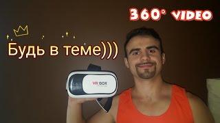 Как смотреть видосы в 360 градусов......кратко и понятно