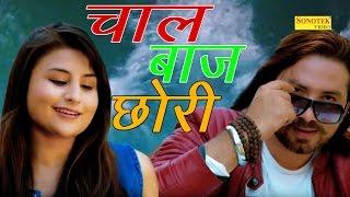 Chal Baaj Chori  Hitesh Dhingra Raju Punjabi Teena  Haryanvi New Song 2017