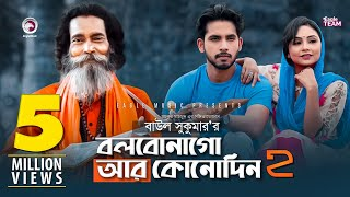Bolbona Go Ar Kono Din 2 | বলবোনা গো আর কোনদিন ২ | Baul Sukumar | Bangla New Song 2019 | Official MV