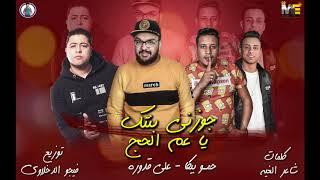 اغاني حصرية مهرجان جوزني بنتك يا عم الحج   علي قدورة - حمو بيكا _ توزيع فيجو الدخلاوي تحميل MP3