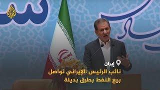 تحميل اغاني ???????? نائب الرئيس الإيراني: نواصل بيع النفط رغم الضغوط الأمريكية MP3