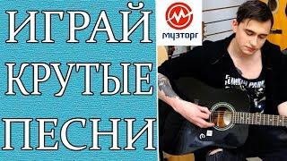 Красивые и Простые Песни - Разбор на Гитаре (Часть 6)