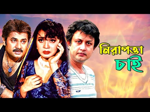 Nirapotta Chai - নিরাপত্তা চাই | Bangla Movie | Amin Khan, Alexander Bow, Poly, Moyuri | Full Movie