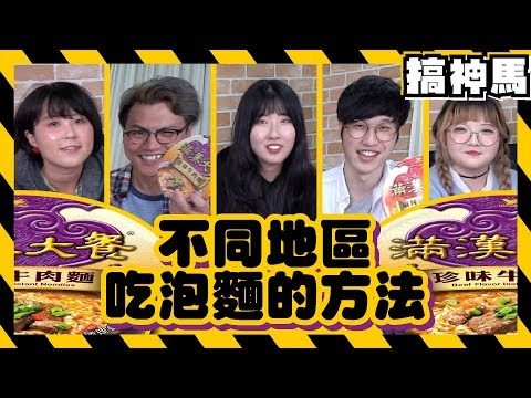 【綜藝節目】文化衝擊!四個不同地區吃台灣牛肉麵的方法!