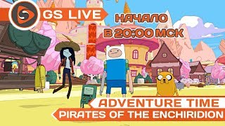 Adventure Time: Pirates of the Enchiridion. Стрим GS LIVE