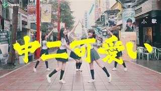 新春最狂獨家!中二少女新歌 MV 首曝光