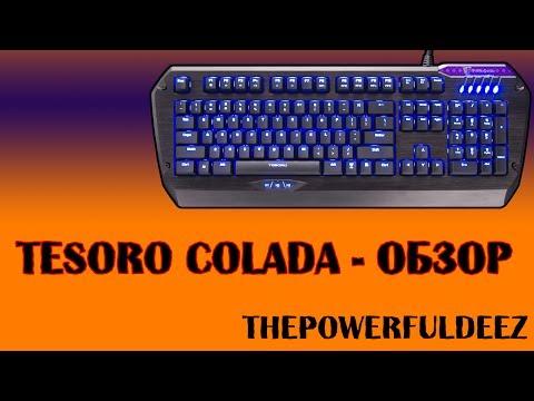 Обзор игровых устройств - Tesoro Colada