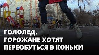 На коньках по тротуарам: Саратов превратился в каток