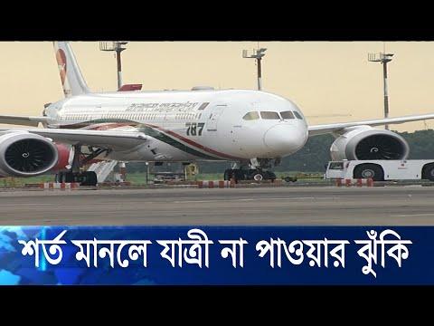 ঢাকা-দুবাই রুটে ফ্লাইট পরিচালনার ঘোষণা দিয়েও সরে আসলো বিমান | ETV News