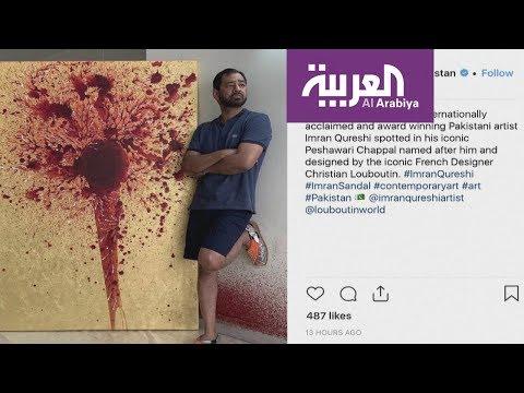 العرب اليوم - شاهد: حذاء جديد يُثير جدلًا على وسائل التواصل الاجتماعي في باكستان