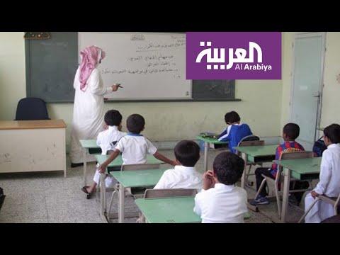 العرب اليوم - شاهد: السعودية تبدأ رسميًا تدريس اللغة الصينية