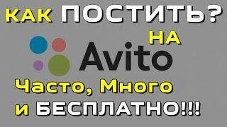 Как продавать на Avito много, часто и бесплатно? Магазин на Авито Вам НЕ НУЖЕН