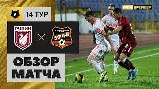 25.10.2019 Рубин - Урал - 0:0. Обзор матча
