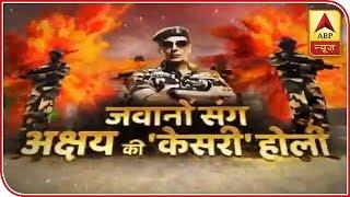 Akshay Kumar, Parineeti Chopra Celebrate Kesari Holi With BSF Jawans And ABP News