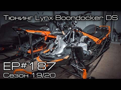 Тюнинг Lynx Boondocker DS. EP#187