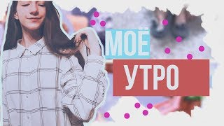 моё утро// my mornong //milena