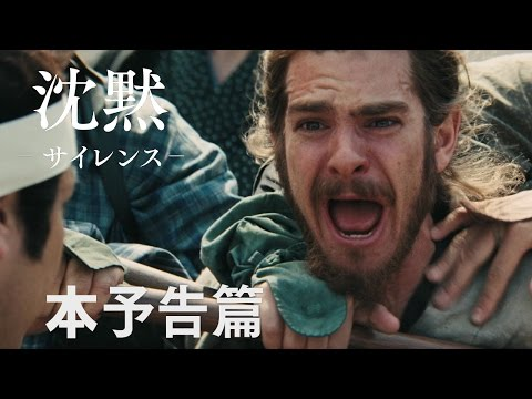 Silence (International Trailer)