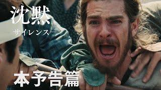 Silence (2016) Video