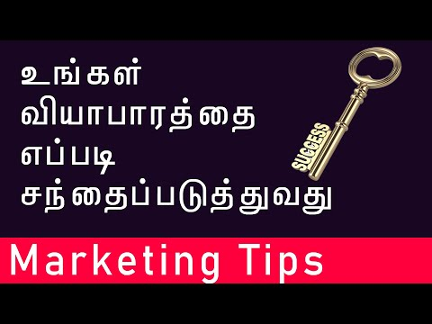 , title : 'How to Market a Business (Tamil)